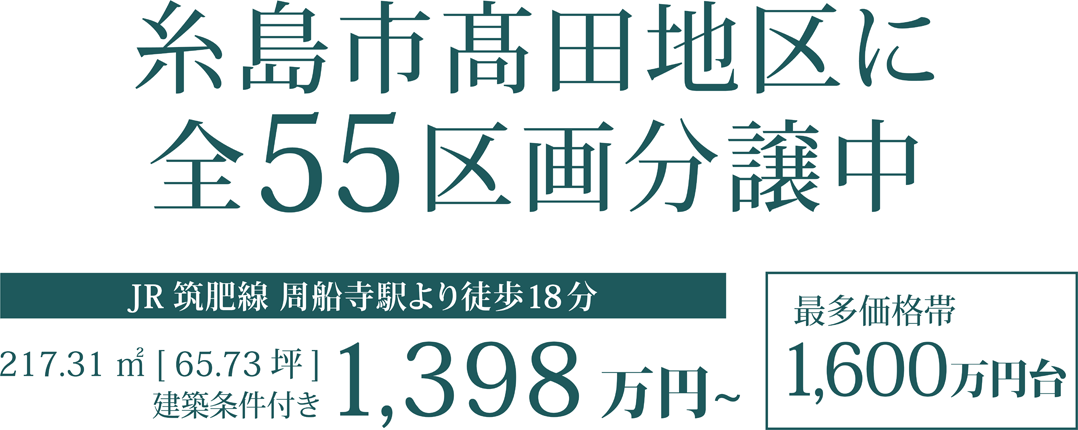 オリーブガーデン糸島 福岡県糸島市高田地区に全55区画新規分譲開始