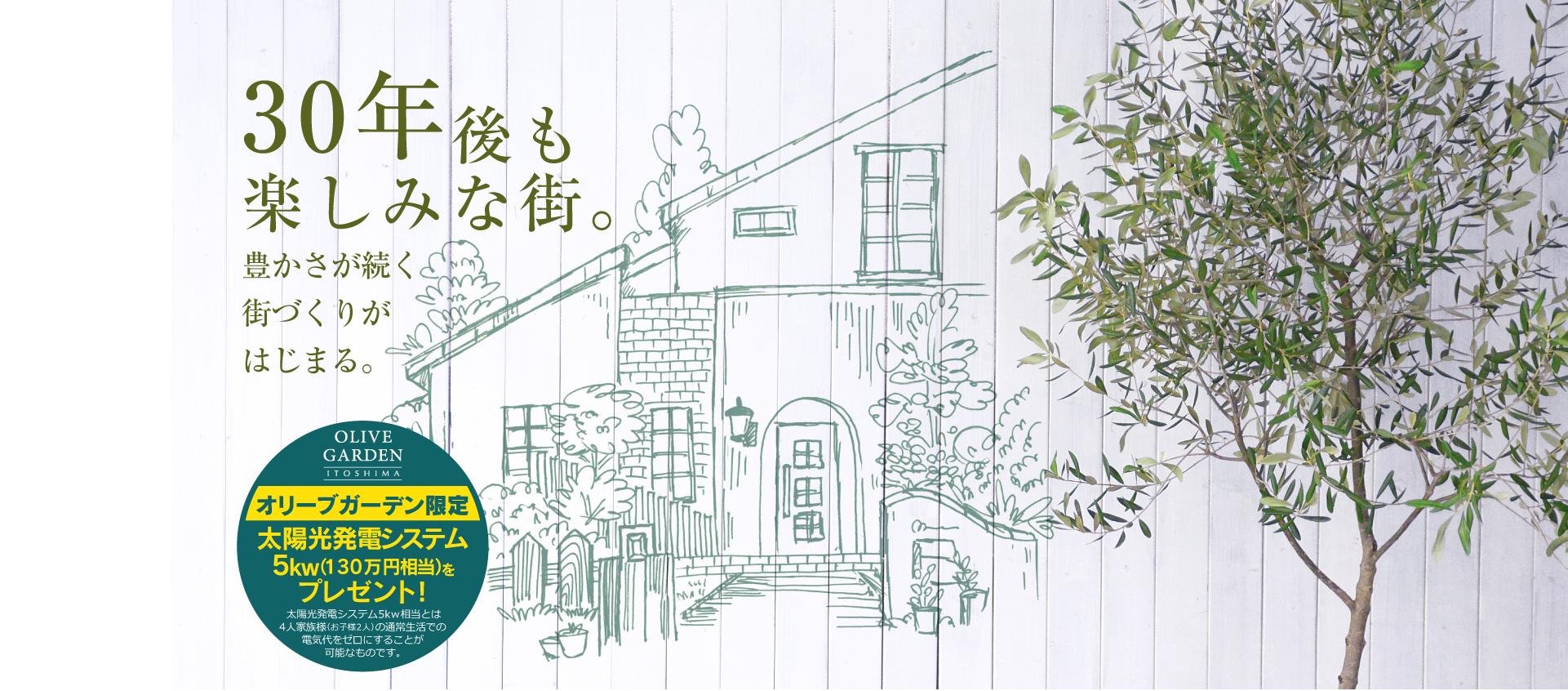 オリーブガーデン糸島 30年後も楽しみな街。豊かさが続く街づくりが始まる。